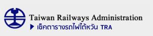 TRA รถไฟในไต้หวัน
