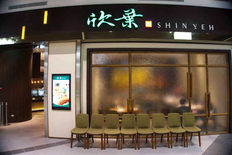 shinyeh_restaurant (4)