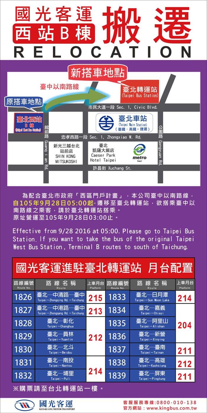 จุดขึ้นรถบัสบริเวณ Taipei Bus Station ค่ะ