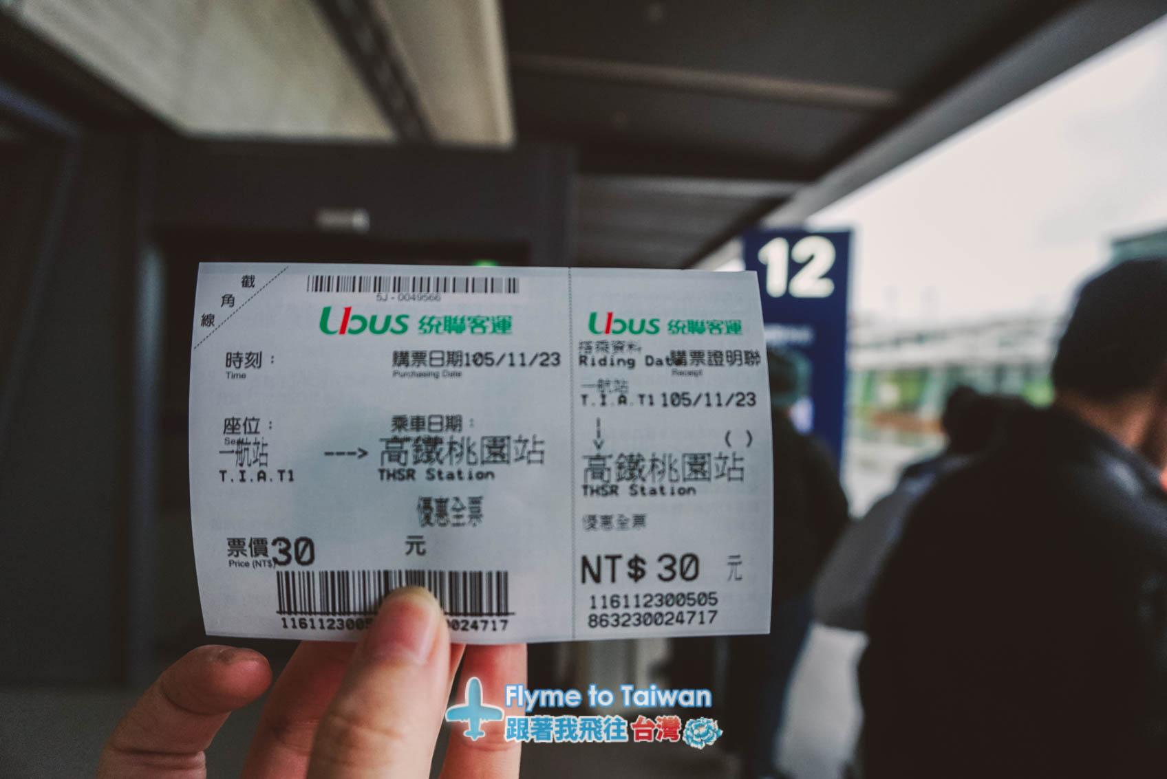 ซื้อตั๋วเรียบร้อย