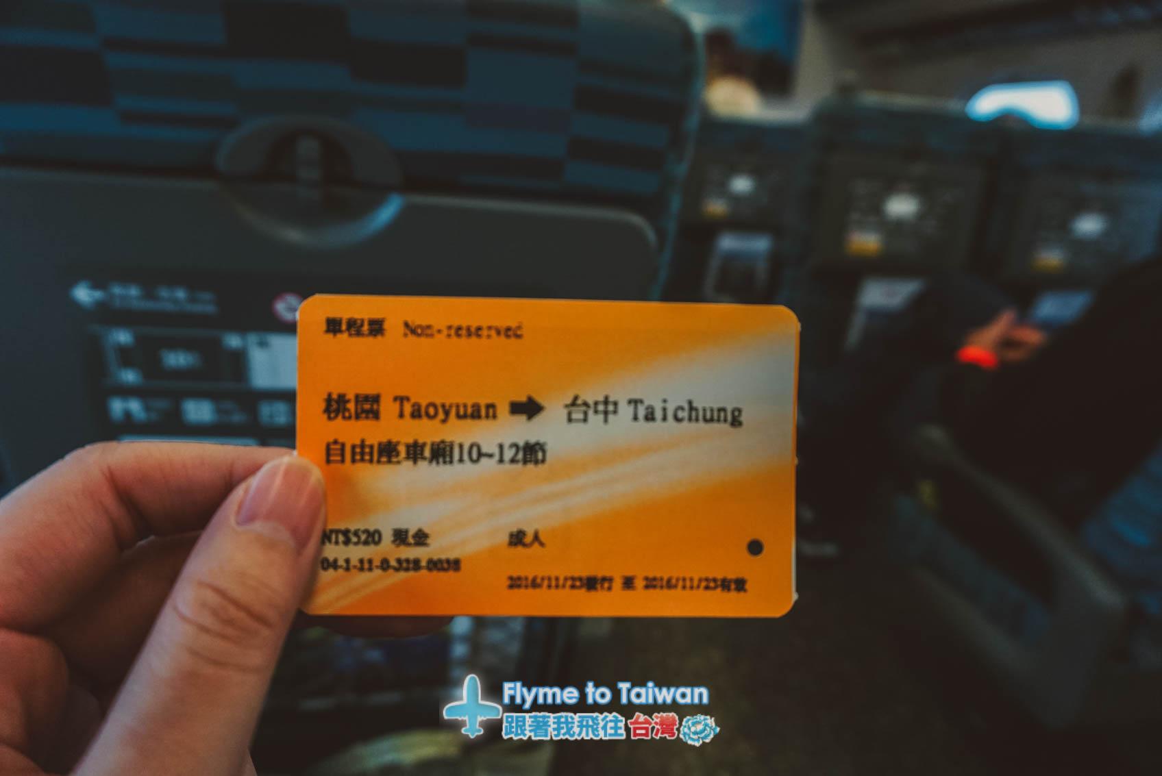ขึ้นรถไฟความเร็วสูงจากเถาหยวนเพื่อไปที่สถานี Taichung และนั่รถบัสต่อไปฟาร์มชิงจิ้ง